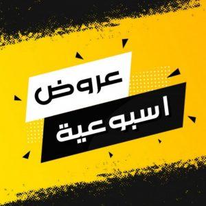 عروض اسبوعيه Weekly offers